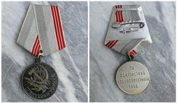 Medalis Darbo veteranas. Kaina 11