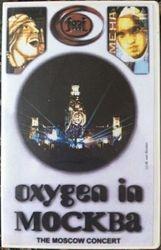 Oxygen in Mockba