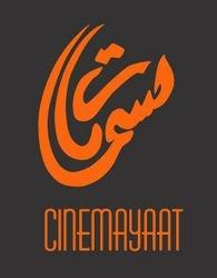5th Annual Arab Film Festival Logo