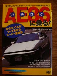 AE86 16v Tips and Maintenance Book