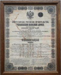 1867 m. ireminta Nikolajaus gelezinkelio obligacija. Imperatoriskoji Rusijos vyriausybe. Dydis: 34 x 42 cm. Kaina 63