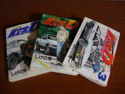Initial D Comic Books!