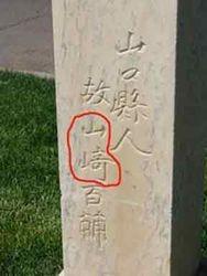 Yamasaki stone in Rock Springs, Wyo