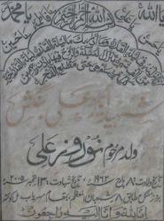 Shaheed Ayyaz Ali Bangash (Walad Naw-Roz Ali {Late})