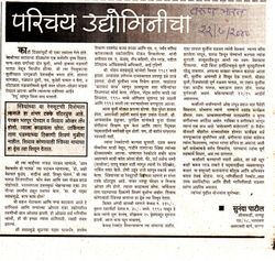 "An article in Marathi news paper ""Tarun Bharat"""