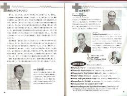 NHK Radio German course
