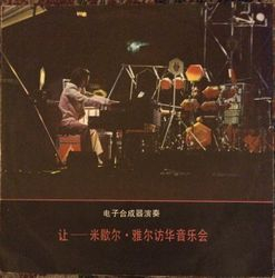 The Concerts in China - China