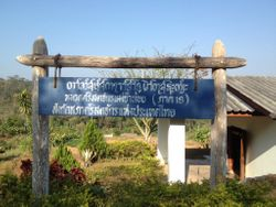 Maejanoi Church and Village sign