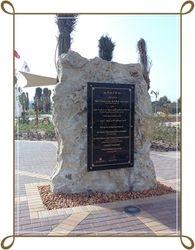 Princess Sabeeka park Memory plaque