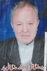 Shaheed Haji Ali Akbar.