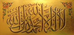 Qalimah