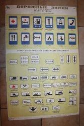 Tarybinis transporto plakatas. Kaina 3,5 Eur.