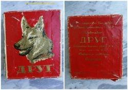 Maskvos fabriko Dukat cigaretes DRUG. Kaina 18