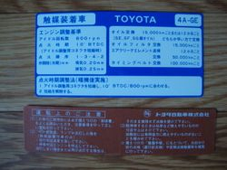 Toyota AE86 Driver Stickers