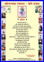 save girl child shapth/oath in Hindi writen by Dr Sudha Kankaria