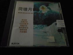 CD-skiva Moon reflected