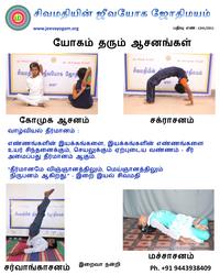 Yogam giving Aasanams