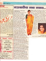 "An article in ""Loksatta"" newspaper"