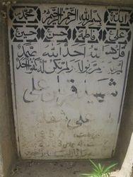 Shaheed Qurban Ali (Walad Ali Shafa)