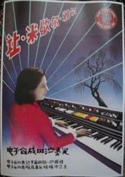Ltd Edition China Concerts
