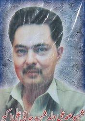 Shaheed Samad Ali