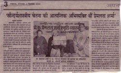 Rashtriya Sahara 5 December 2000