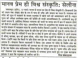 Hindustan 18  March 2002