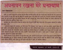 Patna 27 March 2002