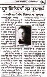 Pragya Abhiyan 16 November 2002