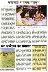 Amar Ujala 2 March 2003