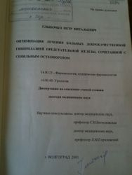 Fig. 1. Title page of the doctoral thesis of Pyotr Glybochko, chancellor of the First Moscow Medical University
