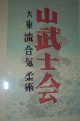 Daito Ryu Aikijujutsu Yamabushi Kai