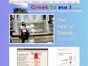Heat Protection tips in Greece