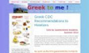 Greek CDC to Hoteliers in Greece Special Page