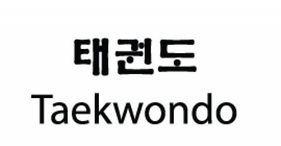 korean TaeKwonDo Logo