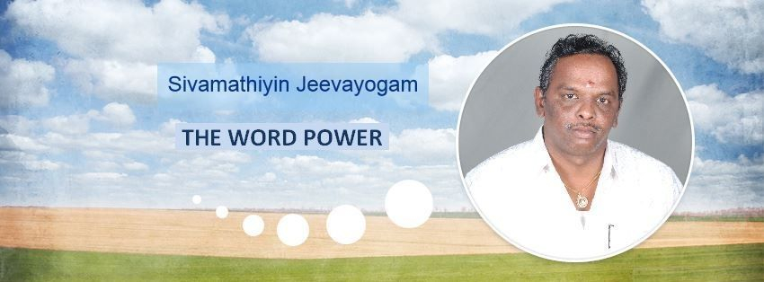 Word Power - Title Image.