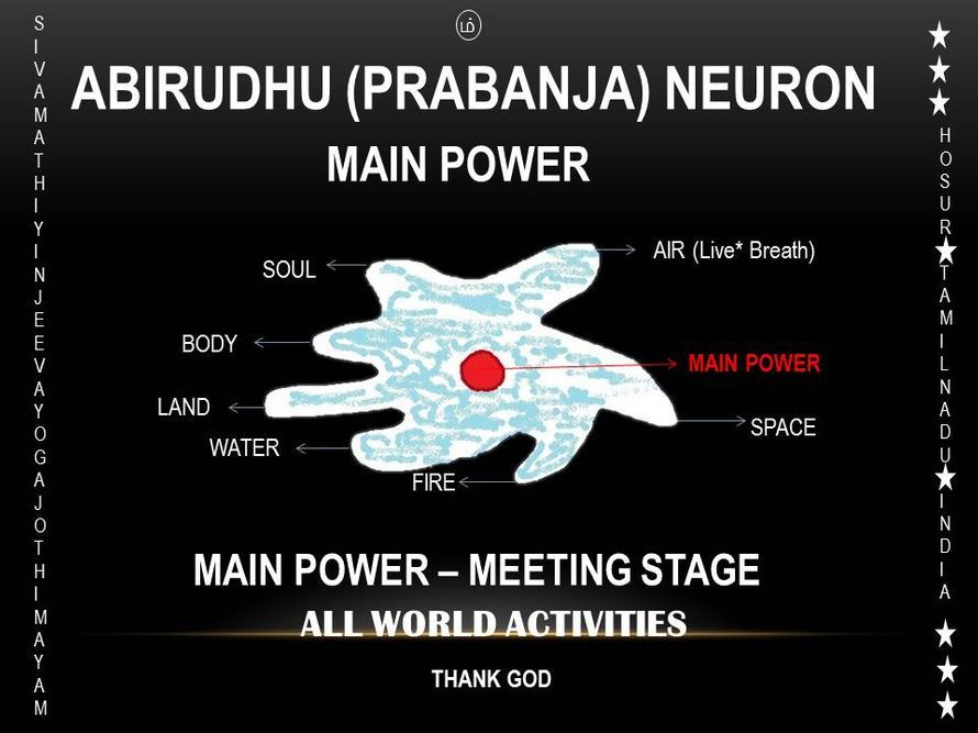 Abirudhu Neuron's Main power - Soul Body meets the World. World meets The Soul Body. The Meeting of Connect gives Pleasant. (Sivamathiyin Jeevayogam)